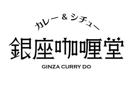 銀座咖喱堂